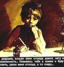 Чехов детям